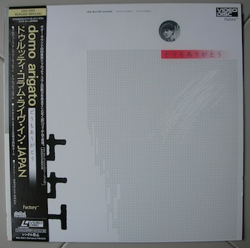 Domo Arigato Japanese Laserdisc; front cover detail